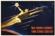 Vintage Russian poster - Our triumph in Space is the hymn to the Soviet country! 1963